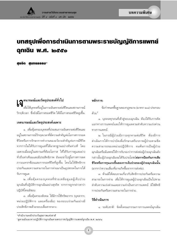 Medical Emergency Act 2008