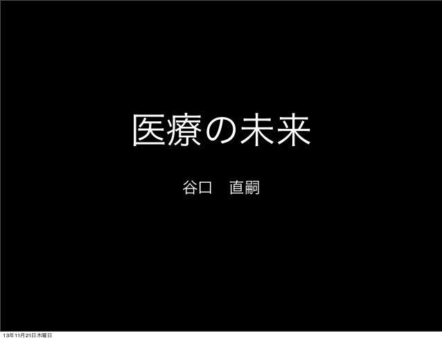 医療の未来 谷口直嗣  13年11月21日木曜日