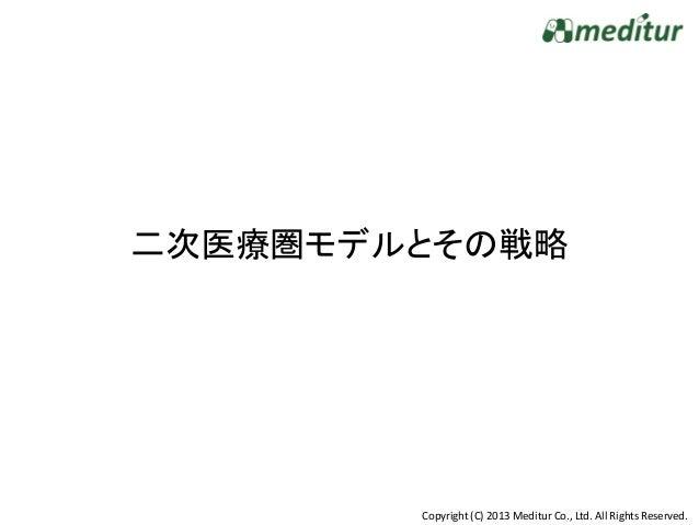 二次医療圏モデルとその戦略        Copyright (C) 2013 Meditur Co., Ltd. All Rights Reserved.