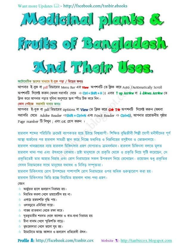Want more Updates  Profile : http://tanbircox.blogspot.com আপনার ই−বুক বা pdf ররডাররর Menu Bar এর View অপশনরি তে রিক করর...