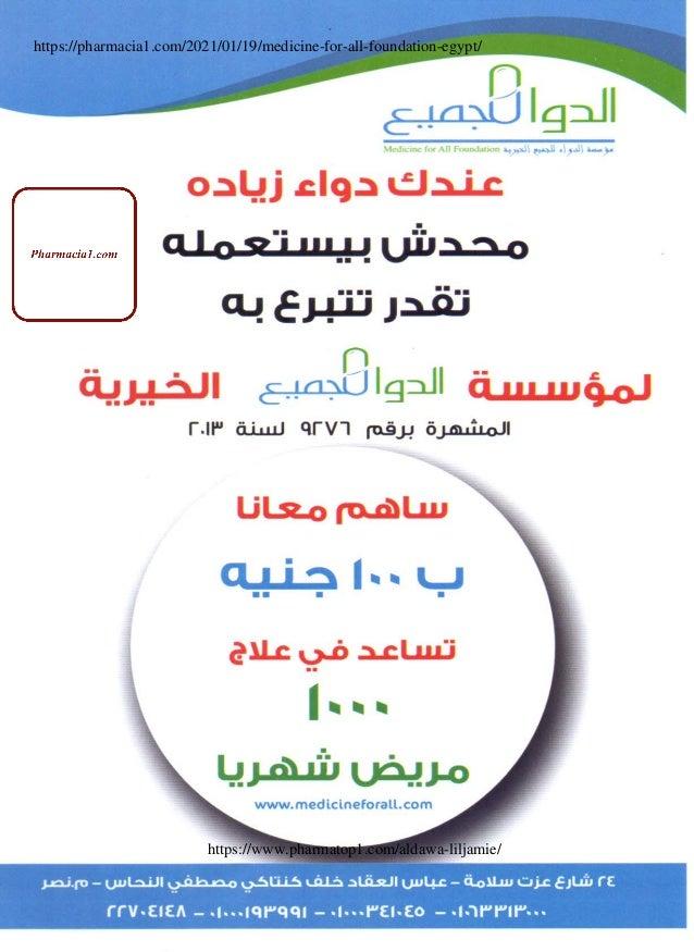 https://pharmacia1.com/2021/01/19/medicine-for-all-foundation-egypt/ https://www.pharmatop1.com/aldawa-liljamie/