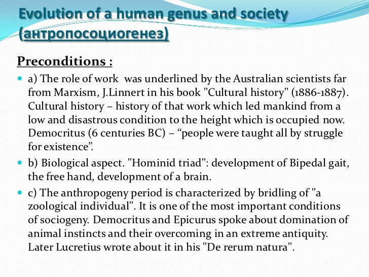 """ The initial form of a primitive society - """"primitive human  herd"""" (precommunity) - a transition period from zoological  ..."""