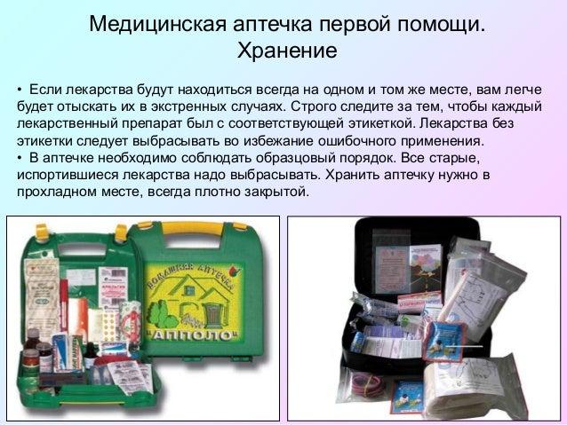 Медицинская аптечка Slide 3