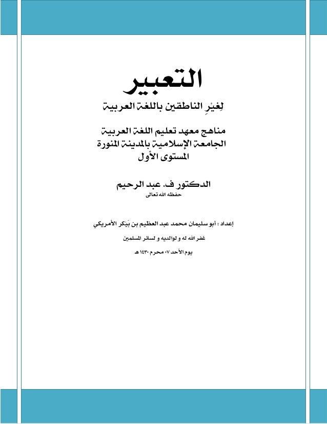 Lessons in Expression, Level 1 – Dr. V. Abdur-Raheem, Islaamic University of Madeenah                          fÃjÖ]      ...