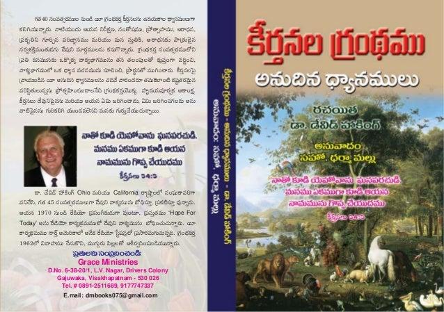 Meditations in psalms (a daily devotional) Telugu
