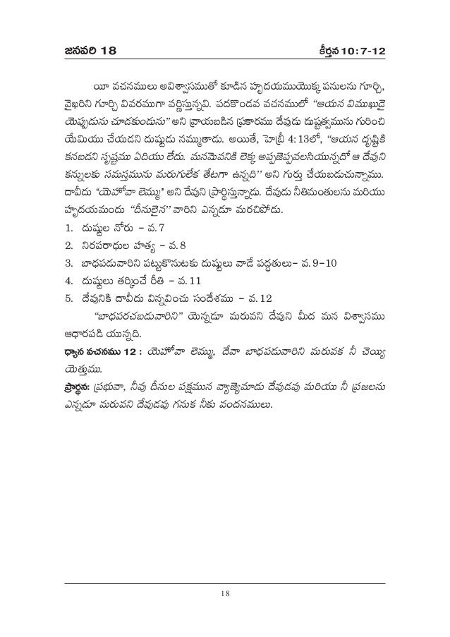 Meditations in psalms (a daily devotional) Telugu
