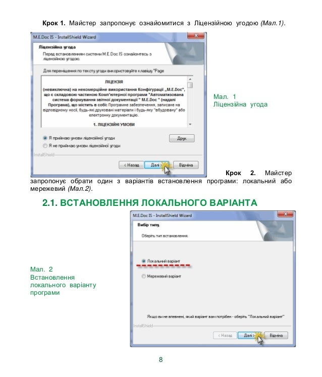 М.Е.Doc Программу Без Регистрации