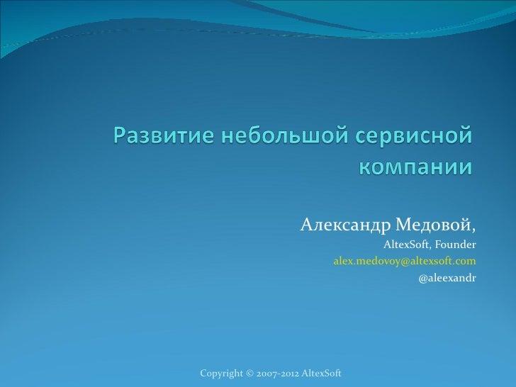 Александр Медовой,                                      AltexSoft, Founder                             alex.medovoy@altexs...