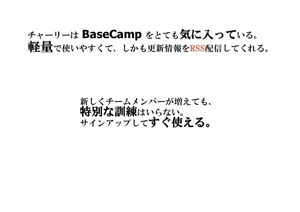 BaseCamp をとても気に入っている。                       気  って チャーリーは 軽量で使いやすくて、しかも更新情報をRSS 軽量                RSS配信してくれる。              ...