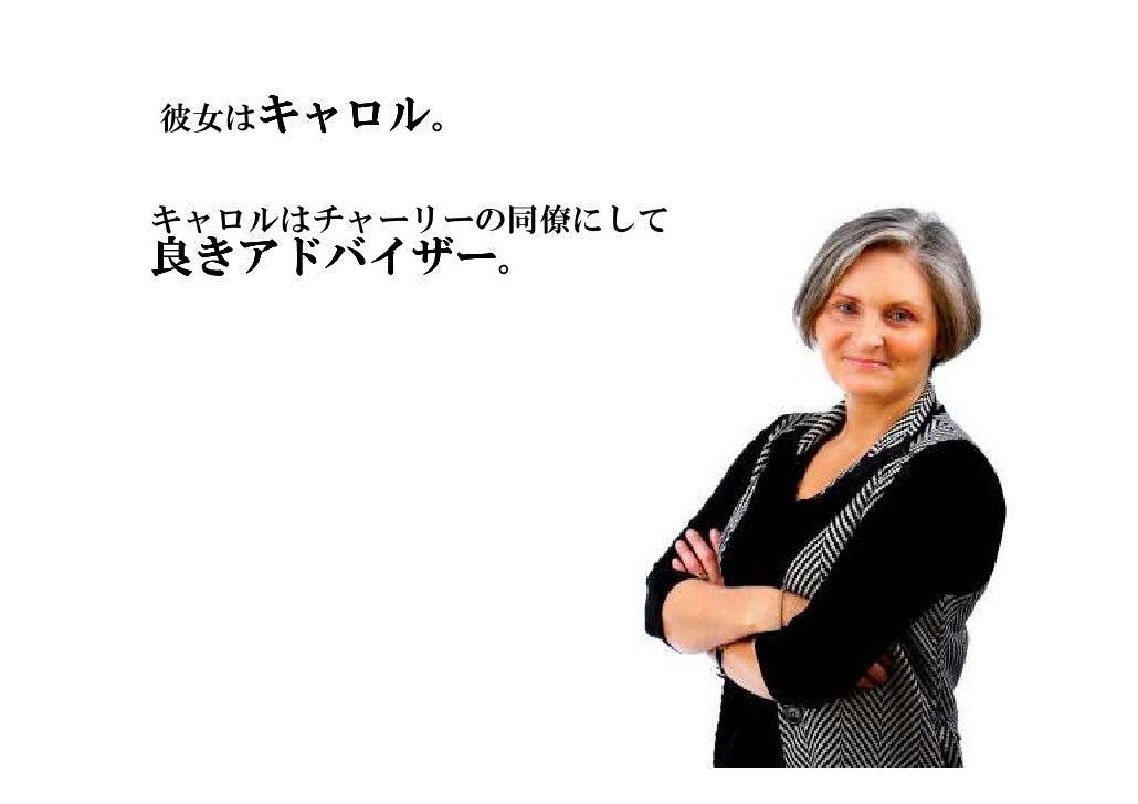 Meet Charlie Japanese Slide 19