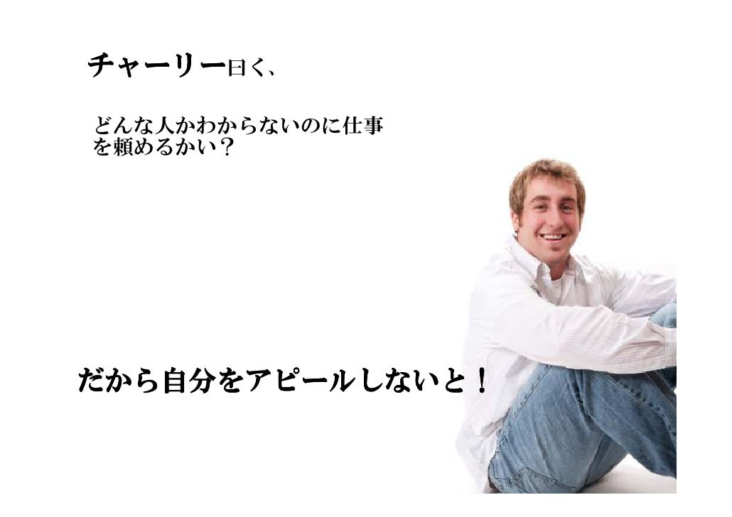 Meet Charlie Japanese Slide 27