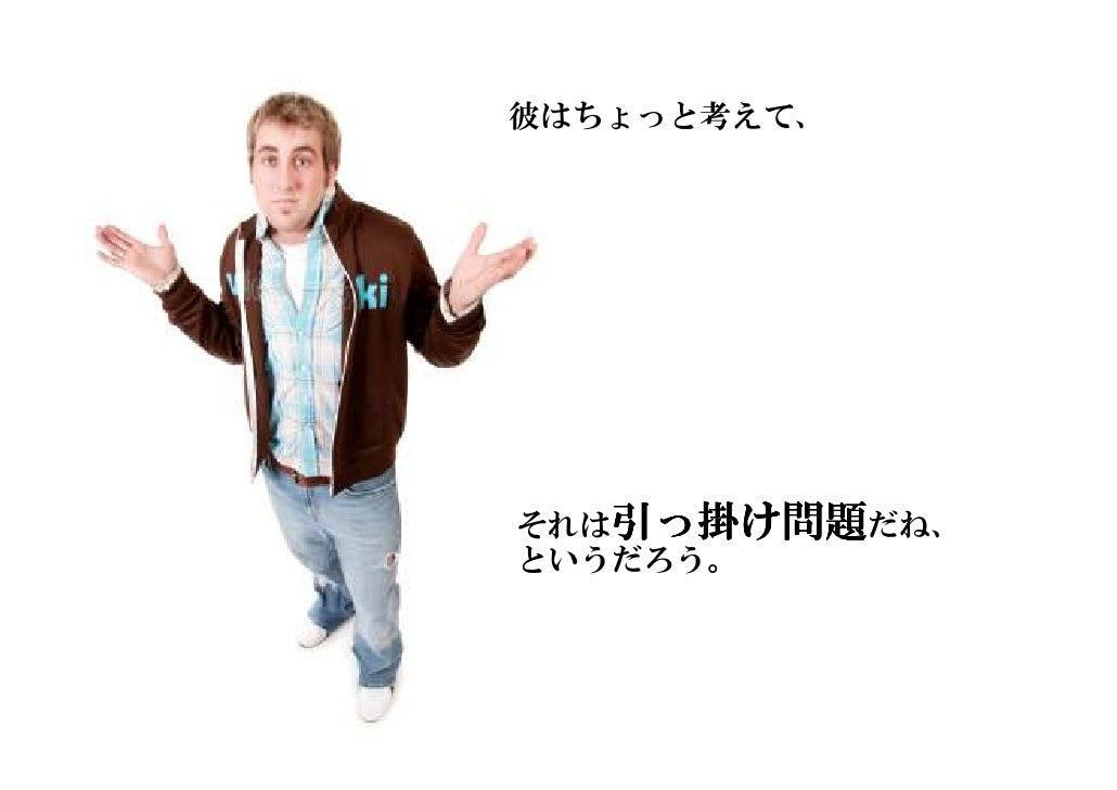 Meet Charlie Japanese Slide 34