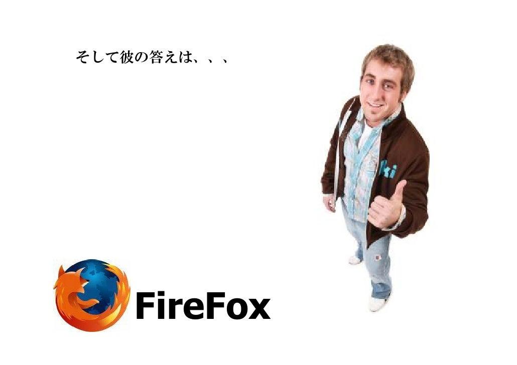 そして彼の答えは、、、         FireFox