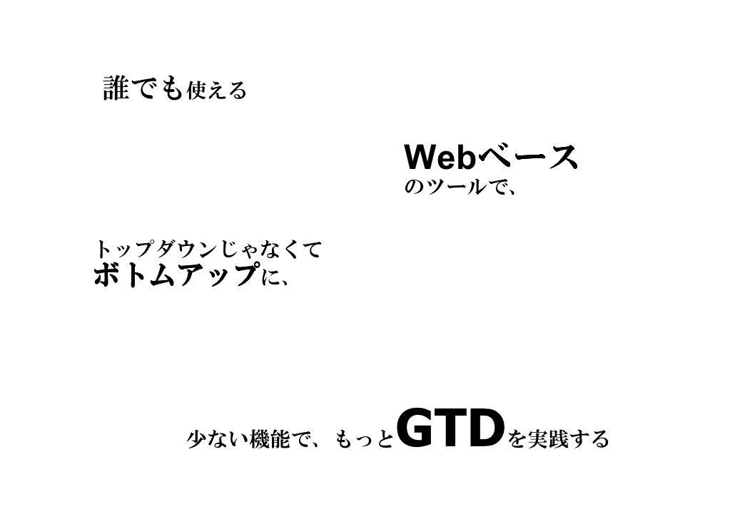 Meet Charlie Japanese Slide 40