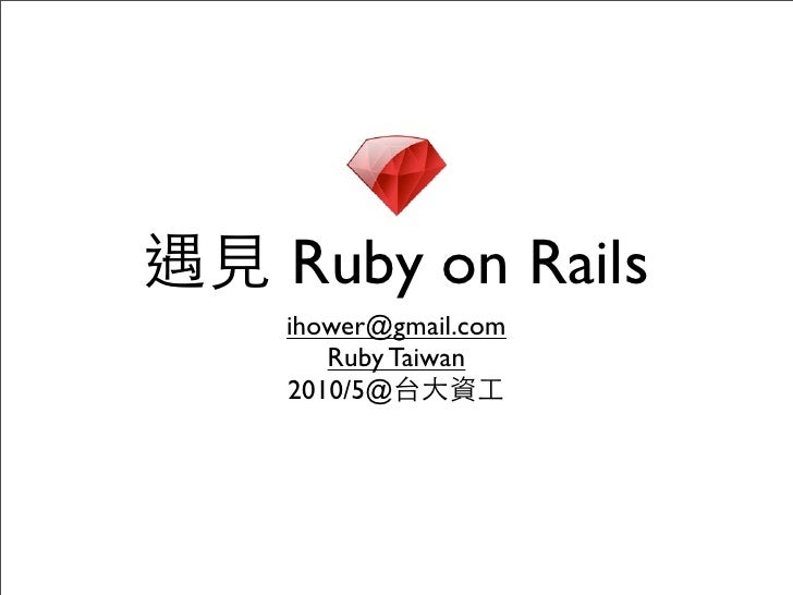 Ruby on Rails ihower@gmail.com    Ruby Taiwan 2010/5@
