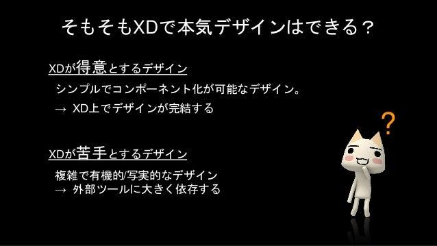 ADOBE XD DAYS Slide 2