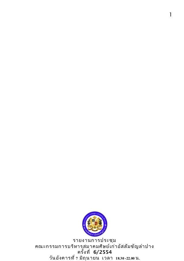 1                รายงานการประชุมคณะกรรมการบริห ารสมาคมศิษ ย์เ ก่า อัส สัม ชัญ ลำา ปาง                    ครั้ง ที่ 6/2554 ...
