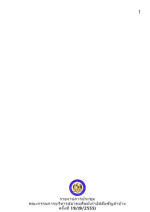 1            รายงานการประชุมคณะกรรมการบริห ารสมาคมศิษ ย์เ ก่า อัส สัม ชัญ ลำา ปาง           ครั้ง ที่ 19/(9/2555)