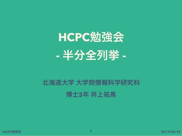 HCPC 2017/03/14 HCPC - - 3
