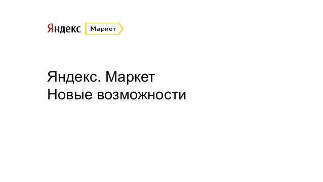 Яндекс. Маркет Новые возможности