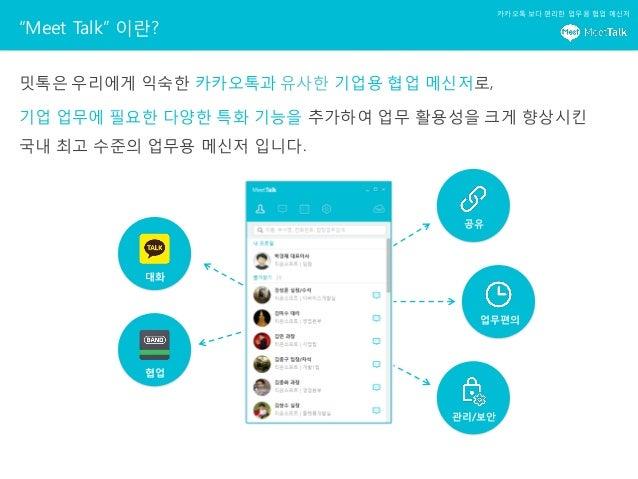기업용 협업 메신저 - Meet talk 서비스 소개서  Slide 2