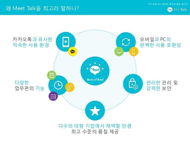 기업용 협업 메신저 - Meet talk 서비스 소개서  Slide 3