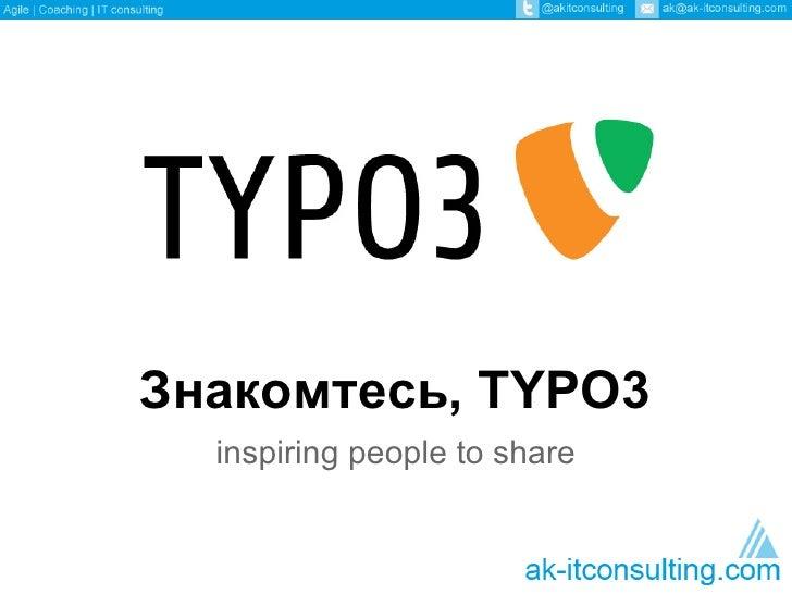 Знакомтесь, TYPO3  inspiring people to share