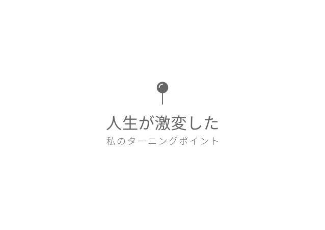 ンバーズグループ福岡Meetup/人生が激変した私のターニングポイント(高城哲也)
