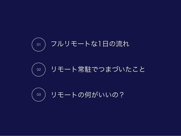 メンバーズグループ福岡Meetup/リモート常駐している派遣の話(和気登志子) Slide 3
