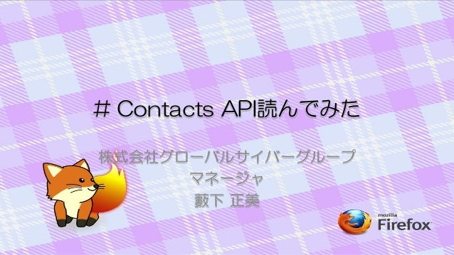 # Contacts API読んでみた 株式会社グローバルサイバーグループ マネージャ 藪下正美