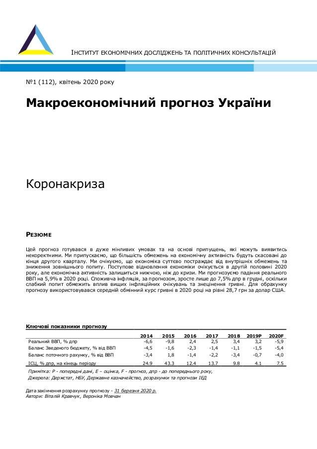 ІНСТИТУТ ЕКОНОМІЧНИХ ДОСЛІДЖЕНЬ ТА ПОЛІТИЧНИХ КОНСУЛЬТАЦІЙ №1 (112), квітень 2020 року Макроекономічний прогноз України Ко...