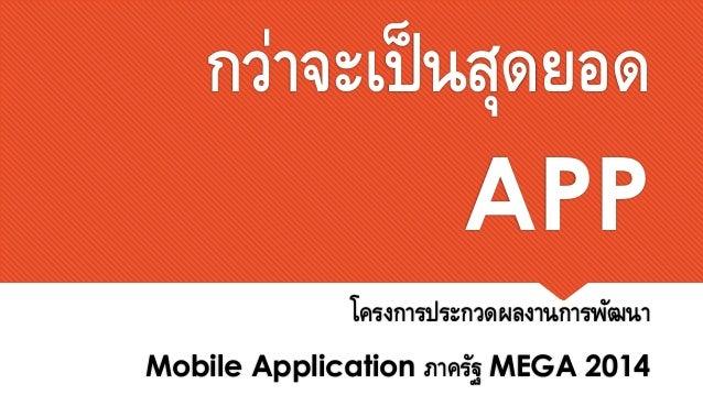 กว่าจะเป็นสุดยอด APP  โครงการประกวดผลงานการพัฒนา  Mobile Application ภาครัฐMEGA 2014