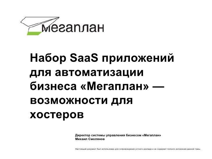 Директор системы управления бизнесом «Мегаплан» Михаил Смолянов Настоящий документ был использован для сопровождения устно...