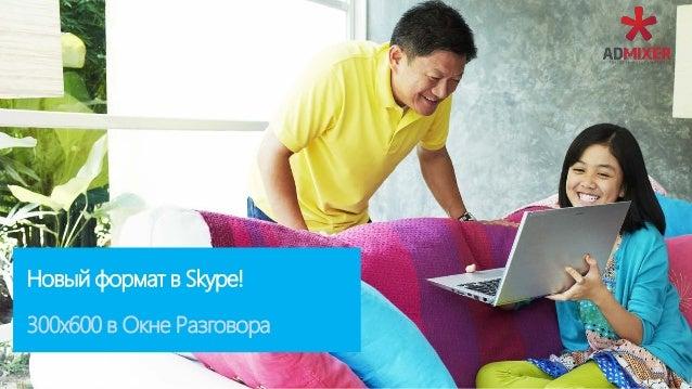 Новый формат в Skype! 300х600 в Окне Разговора