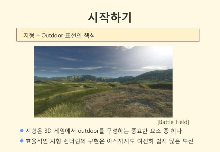 시작하기지형 – Outdoor 표현의 핵심                                 [Battle Field] 지형은 3D 게임에서 outdoor를 구성하는 중요한 요소 중 하나 효율적인 지형 렌더링...