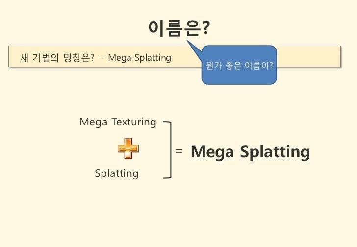 이름은?새 기법의 명칭은? - Mega Splatting                                   뭔가 좋은 이름이?          Mega Texturing                      ...