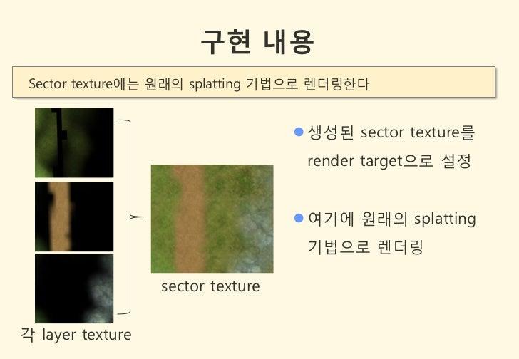 구현 내용 Sector texture에는 원래의 splatting 기법으로 렌더링한다                                    생성된 sector texture를                   ...