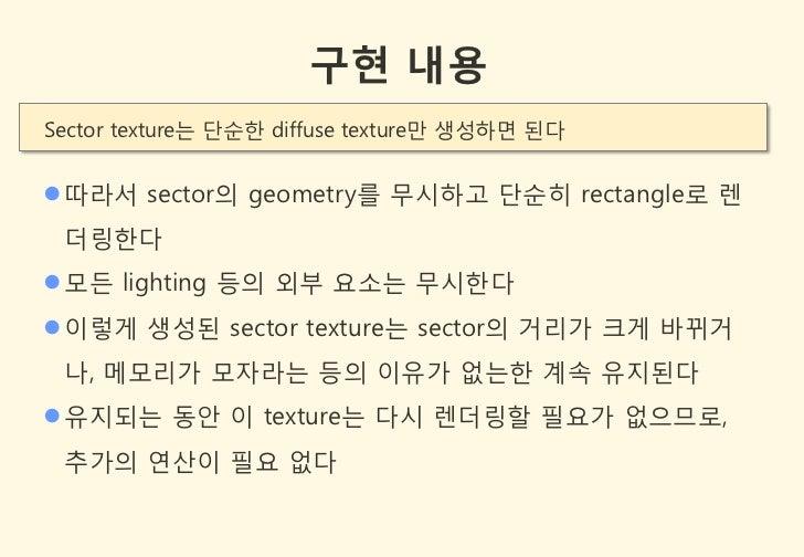 구현 내용Sector texture는 단순한 diffuse texture만 생성하면 된다 따라서 sector의 geometry를 무시하고 단순히 rectangle로 렌 더링한다 모든 lighting 등의 외부 요소는...