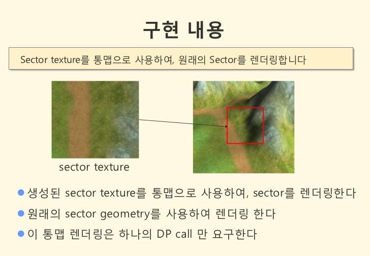 구현 내용Sector texture를 통맵으로 사용하여, 원래의 Sector를 렌더링합니다      sector texture 생성된 sector texture를 통맵으로 사용하여, sector를 렌더링한다 원래의 ...
