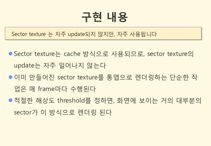 구현 내용Sector texture 는 자주 update되지 않지만, 자주 사용됩니다 Sector texture는 cache 방식으로 사용되므로, sector texture의 update는 자주 일어나지 않는다 이미...