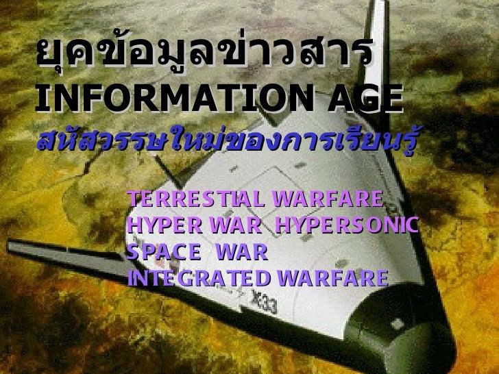 ยุคข้อมูลข่าวสารINFORMATION AGEสหัสวรรษใหม่ของการเรียนรู้      TE RRE S TIA L WA RFA RE      HYPE R WA R HYPE RS ONIC     ...