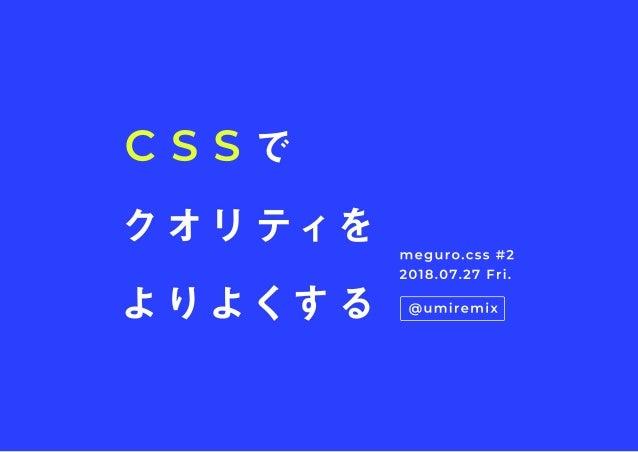 CSS m eguro.css#2 2018.07.27Fri. @um irem ix