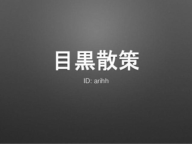 目黒散策 ID: arihh