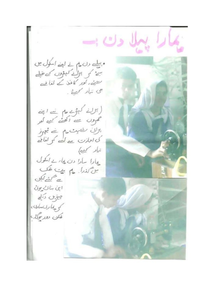 DIL Mohd. School Orangi Karachi
