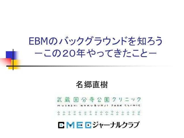 EBMのバックグラウンドを知ろう -この20年やってきたこと- 名郷直樹