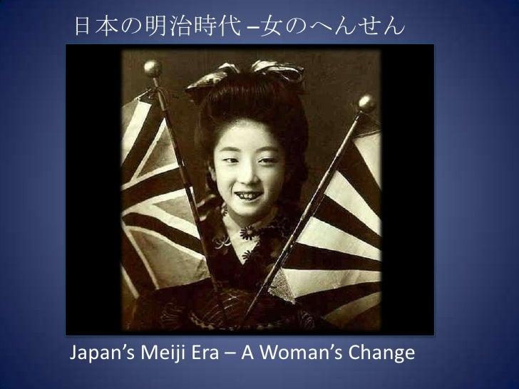 日本の明治時代 –女のへんせん<br />Japan's Meiji Era – A Woman's Change<br />