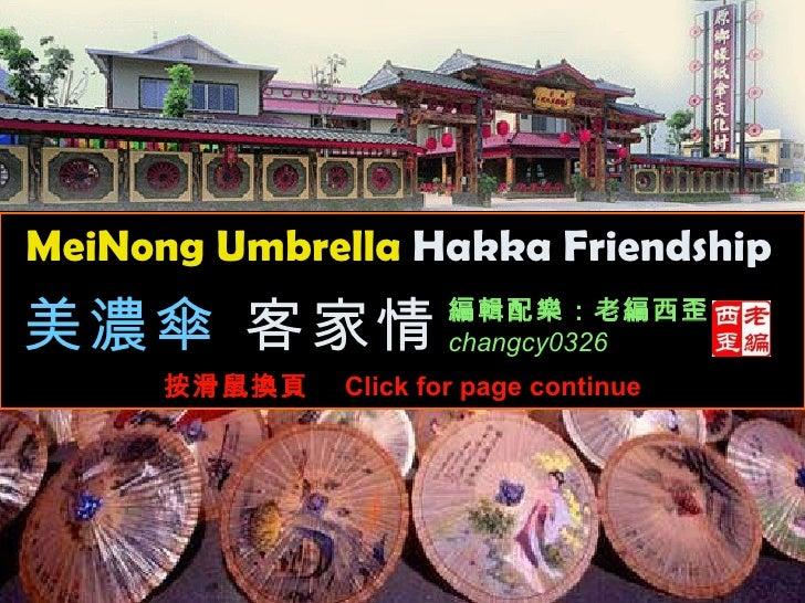MeiNong Umbrella   Hakka Friendship   編輯配樂:老編西歪 changcy0326 美濃傘  客家情 按滑鼠換頁  Click for page continue