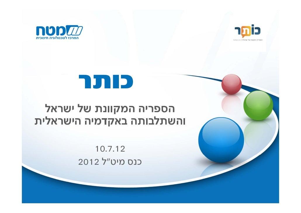 """כותר  הספריה המקוונת של ישראלוהשתלבותה באקדמיה הישראלית          21.7.01       כנס מיט""""ל 2102"""