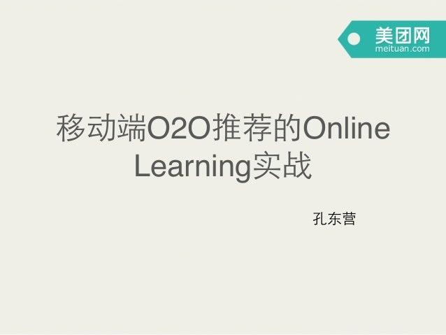 移动端O2O推荐的Online Learning实战 孔东营