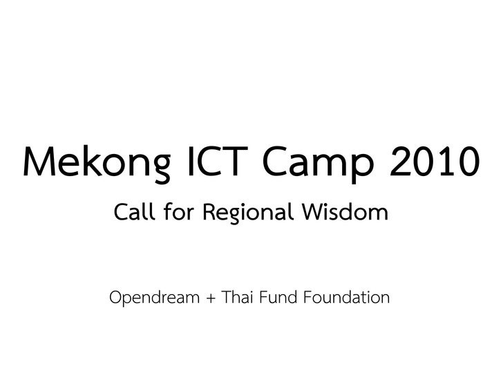 Mekong ICT Camp 2010 Call for Regional Wisdom Opendream + Thai Fund Foundation